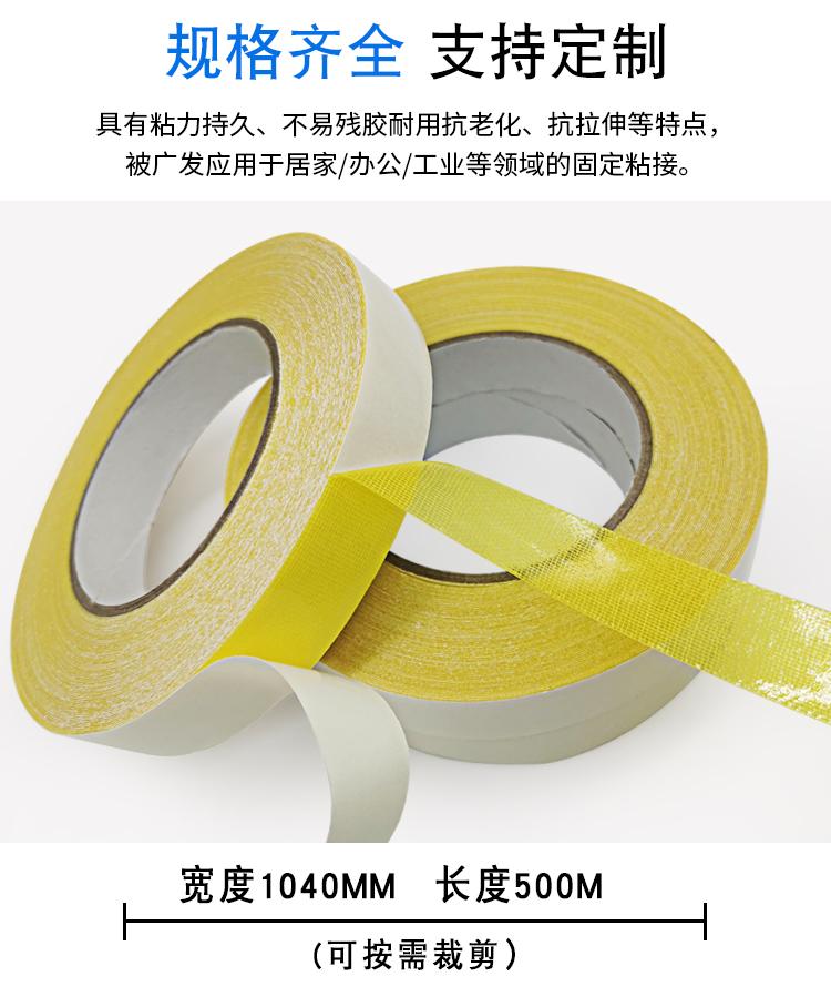 海翔之星黃紙黃膠地毯雙面膠