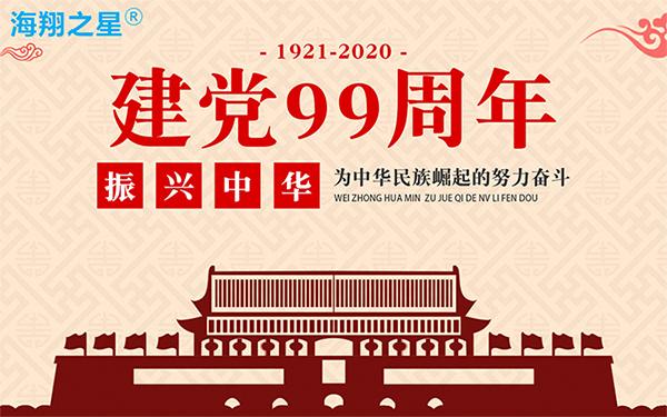 七月一日建黨節99周年海報
