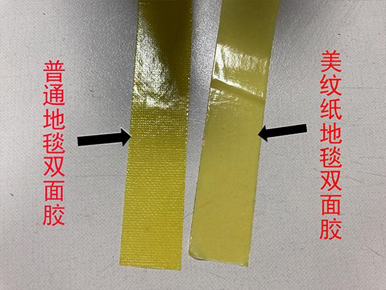 酒店展會專用雙面美紋紙膠帶 地毯雙面膠 不傷地板 不殘膠易清理