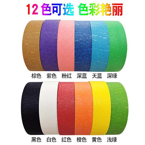 多種顏色的美紋紙膠帶