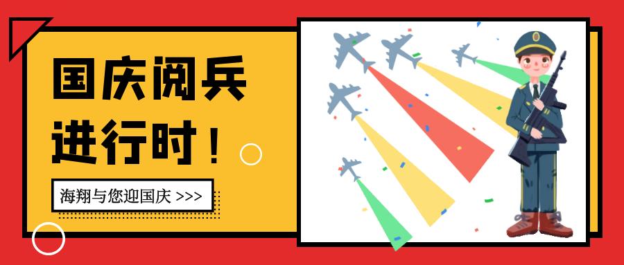 海翔与您迎国庆,七十周年中华命