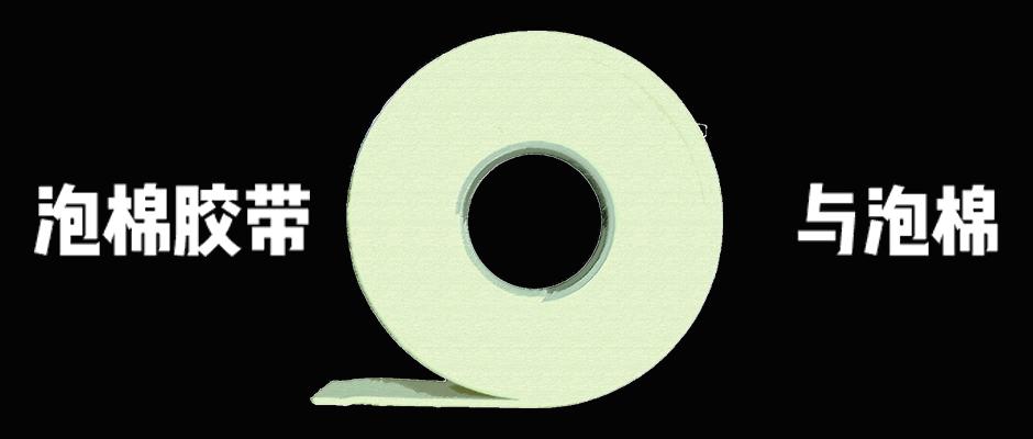 泡棉胶带种类与泡棉种类