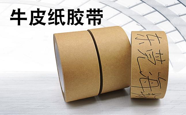 牛皮纸胶带的使用方法及存储环境