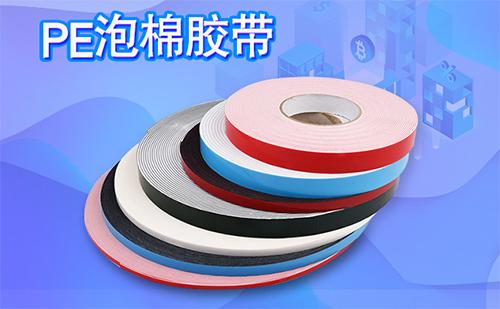 PE泡棉双面胶的特点及应用
