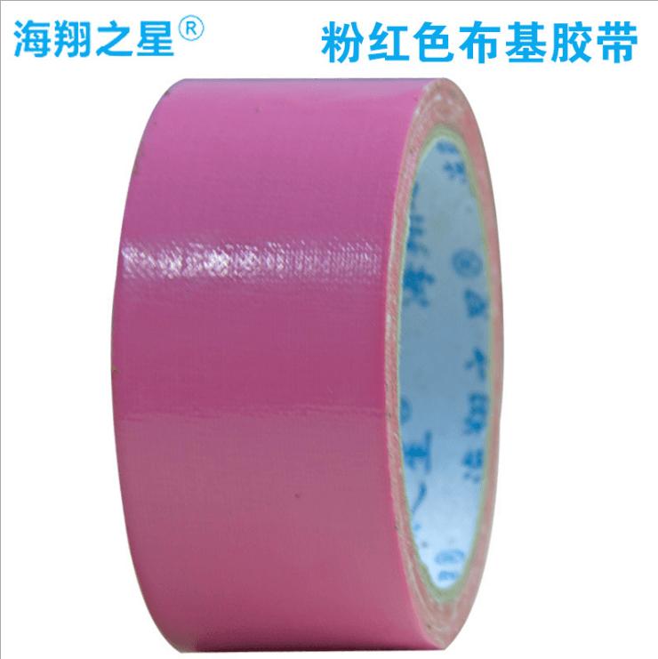 粉红色布基胶带