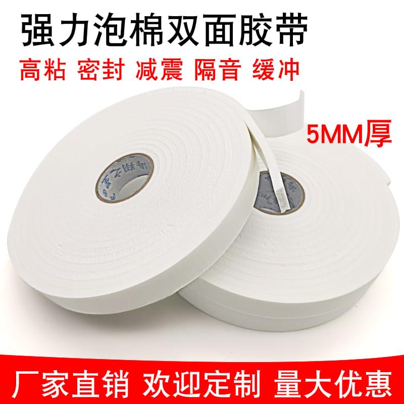 5MM厚泡棉双面胶