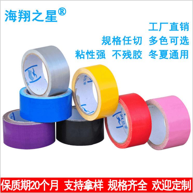 彩色单面布基胶带
