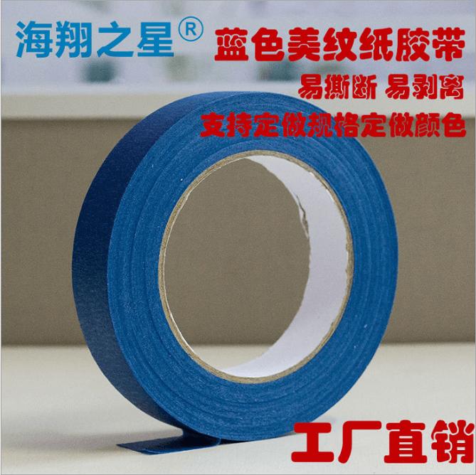 蓝色美纹纸胶带