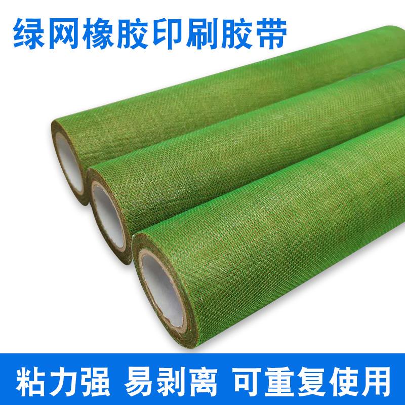 绿网印刷贴板双面胶带