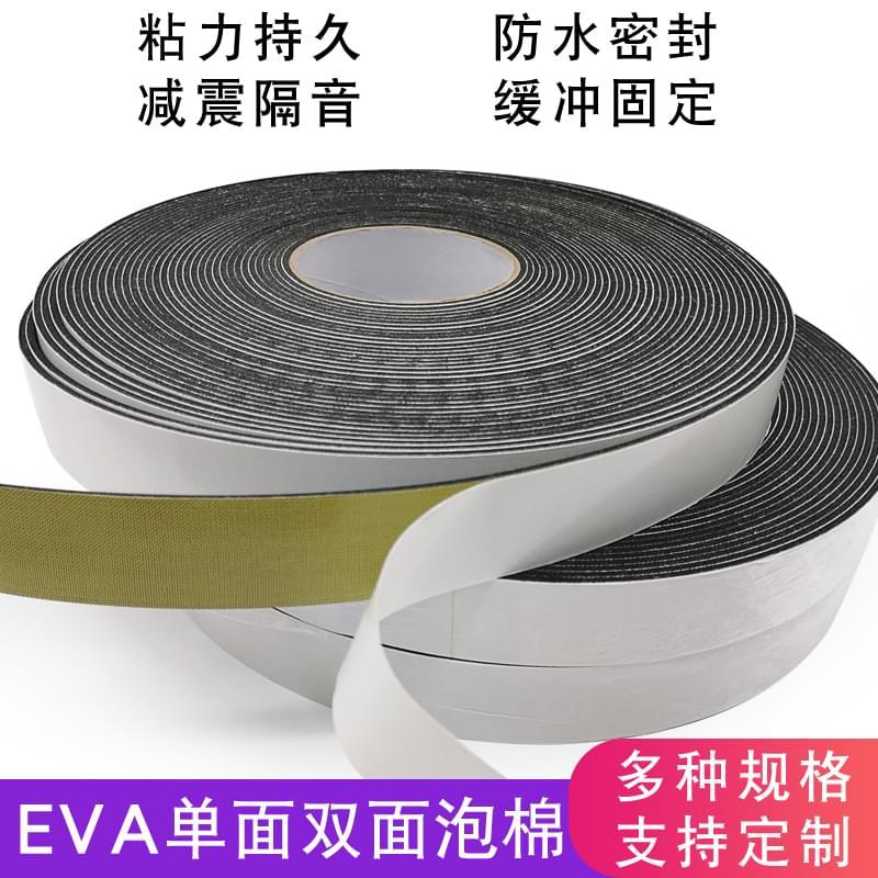 黑色EVA单面泡棉胶带